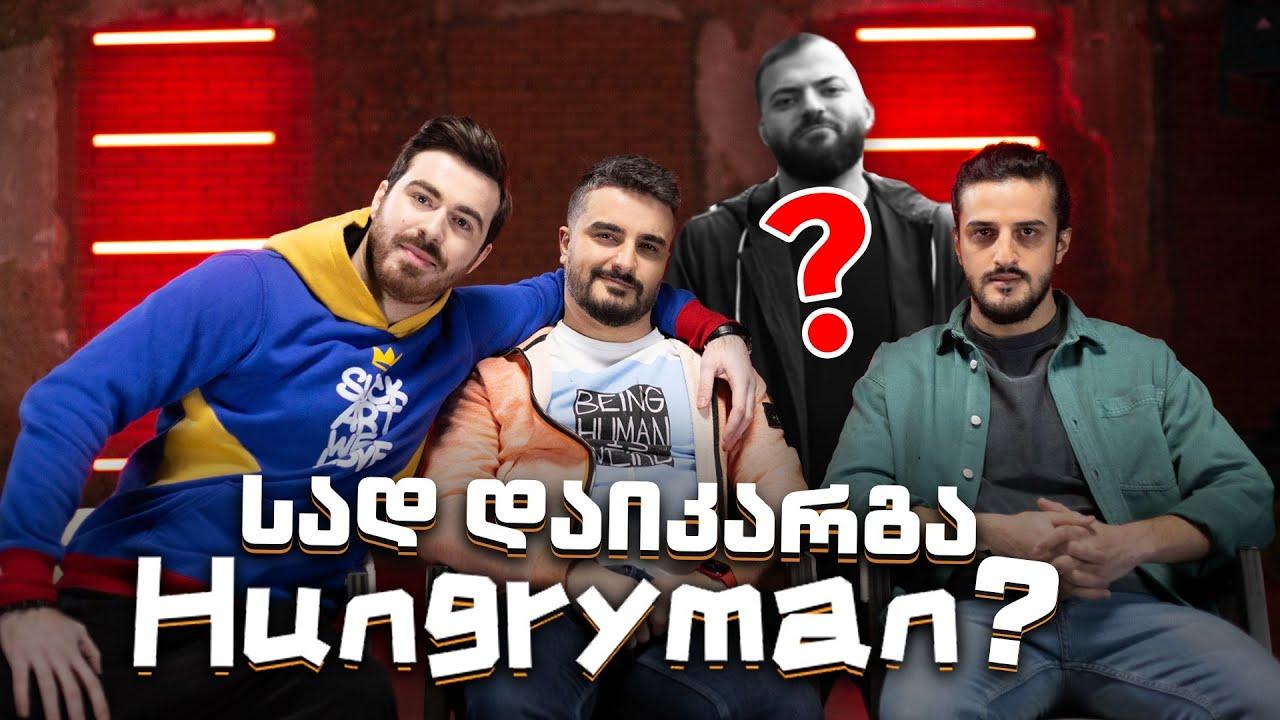 სად დაიკარგა Hungryman?
