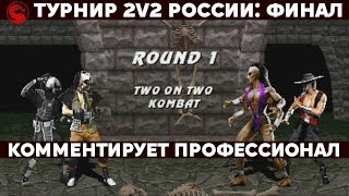 Mortal Kombat - Турнир 2х2 2019