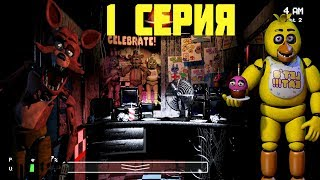 ФНАФ ПРОХОЖДЕНИЕ / 1 СЕРИЯ / Five Nights at Freddy's