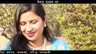 Chehra Gulab Sa | Latest Bhojpuri Song | चेहरा गुलाब सा - गायक डॉ अशोक कुमार मिश्र- क्षितिज
