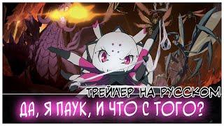 "Трейлер аниме ""Да, я паук, и что с того?"" / ""Kumo Desu ga, Nani ka?"" RUS SUB"