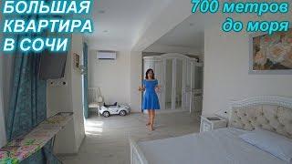 Квартира в Сочи с видом на море 105 кв.м. в самом низу мик-на Мамайка