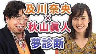 人気女優「及川奈央」さんと秋山眞人のスペシャル対談が実現! 今回の対...