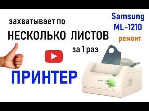 Принтер Samsung Ml-1210 захватывает по несколько листов