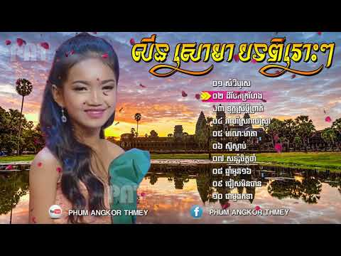Khmer Song 2018 ►ជ្រើសរើសបទ លីន សោមា ពិរោះៗ | Lin Soma Song Collection