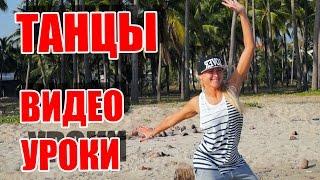 ТАНЦЫ - ВИДЕО УРОКИ ОНЛАЙН - SORRY - JUSTIN BIEBER - DanceFit #ТАНЦЫ #ЗУМБА