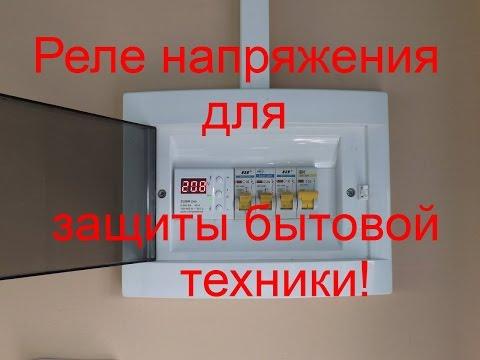 реле напряжения для защиты\voltage Control