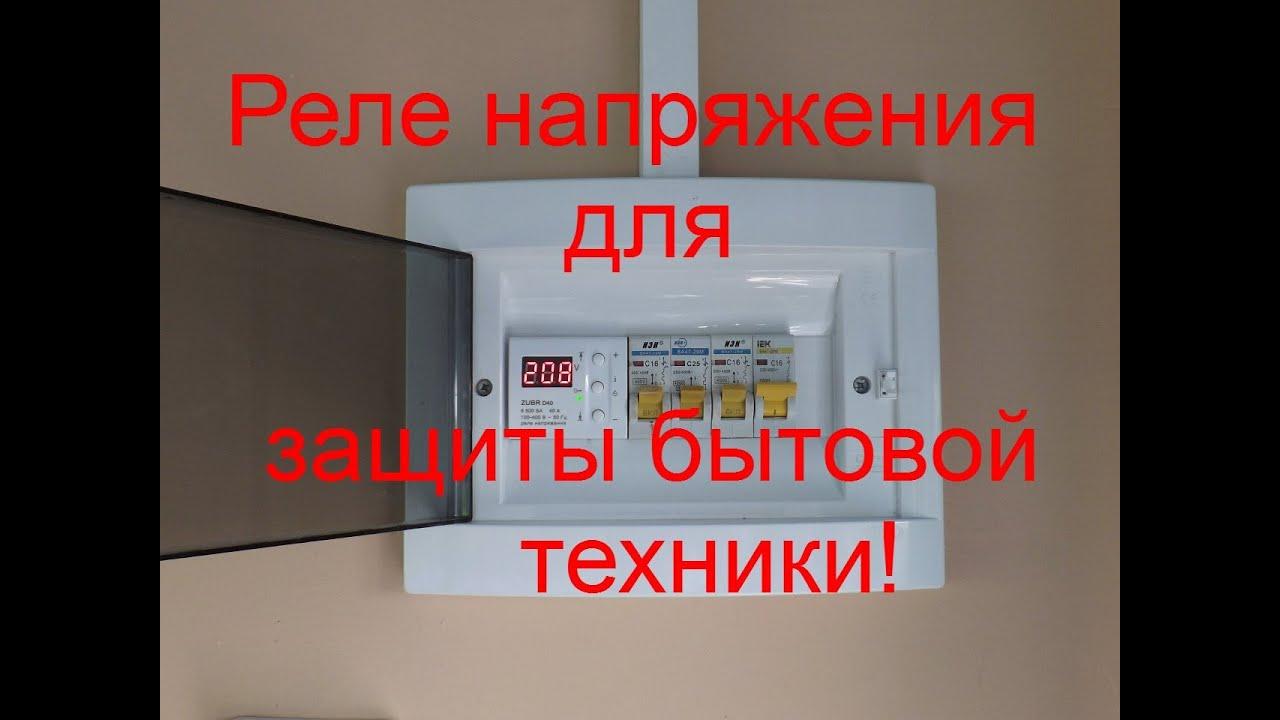 реле напряжения для защиты voltage control  реле напряжения для защиты voltage control