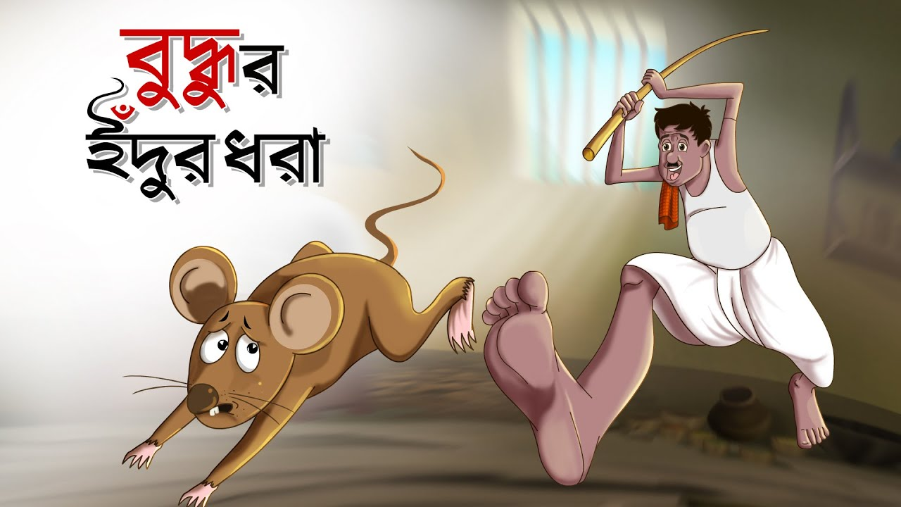 Download বুদ্ধুর ইঁদুর ধরা || Bangla Golpo || Mojar Golpo || Buddhuram || Family story || Ssoftoons