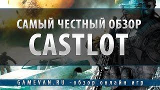 Castlot прохождение №1 стратег1