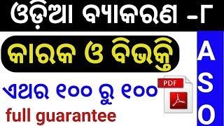 Odia grammar karaka o bibhakti odia grammar for ASO