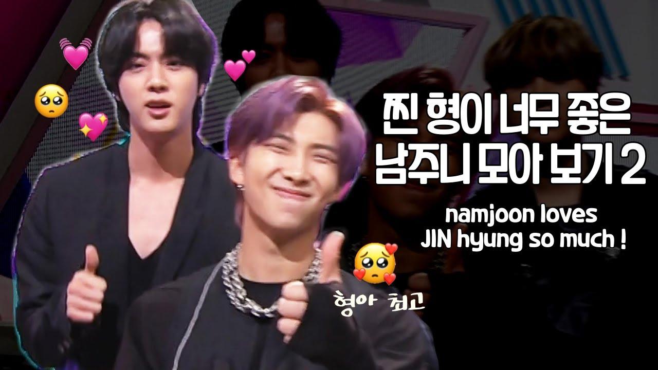 진 형이 너무 좋은 남주니 모아 보기🥺🥰(2)/ namjoon loves Jin-hyung so much! (2)