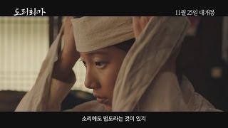 "[Trailer] 151020 배수지(Suzy) 영화 ""도리화가"" 티저 예고편 (Movie:""THE SOUND OF A FLOWER"")"