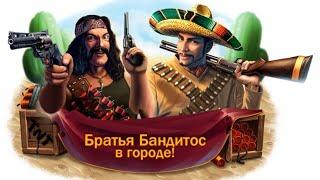 Мафия непобедима №9   Новый ивент Санчо Мигель Бандитос