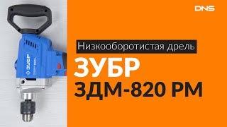 Распаковка низкооборотистой дрели ЗУБР ЗДМ-820 РМ / Unboxing ЗУБР ЗДМ-820 РМ