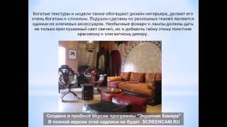 Марокканский стиль в интерьере(Марокканский стиль в интерьере http://mystylishhome.ru/stili-dizajna-interera/marokkanskij-stil., 2014-01-27T19:42:35.000Z)