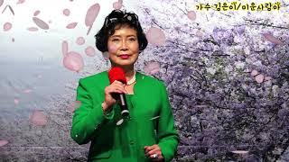 가수 김은아/미운사람아 #원곡 신승일 #대한예술공연 기획사