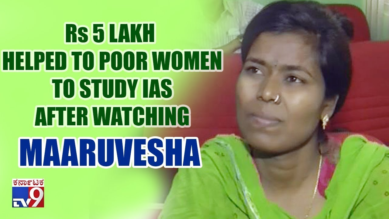 `Maaruvesha`: Lakhs Of People Help's Gangamma To Study IAS, Will Her Goal  Be Achieved