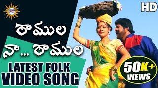 Ramula Na Ramula HD Folk Video Song 2019   Latest Folk Video Songs   Telangana Folks   DRCSUNILSONGS