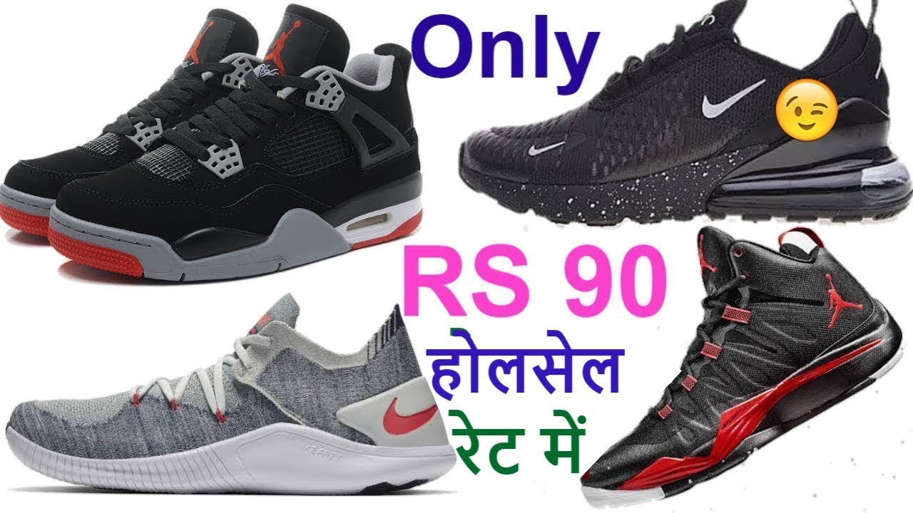 Cheapest Shoes in Market || only 90 Rs Very Low Price Heavy Discount  cheapest first copy shoes