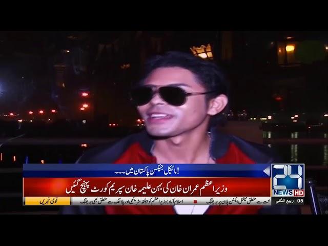 American Pop Star Michael Jackson Visits Pakistan | 24 News HD