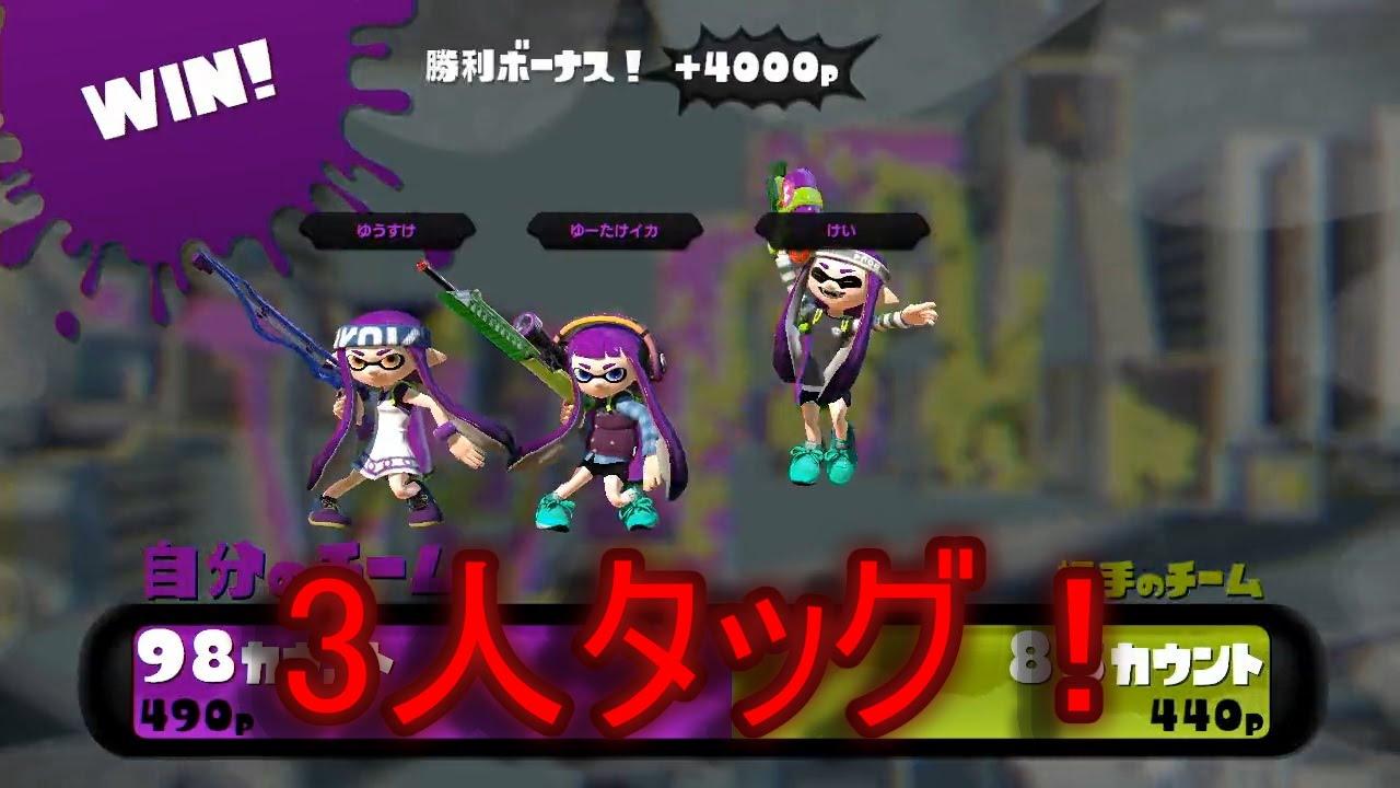 【スプラトゥーン】3人タッグでも勝てる!!【実況】Splatoon ...