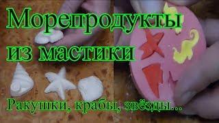 морепродукты  из мастики для украшения торта