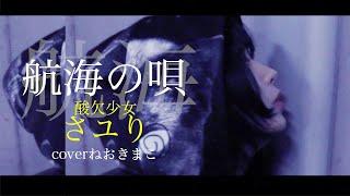 『航海の唄』フルver 酸欠少女さユり「僕のヒーローアカデミア」第4期EDテーマ cover by ねおきまこ