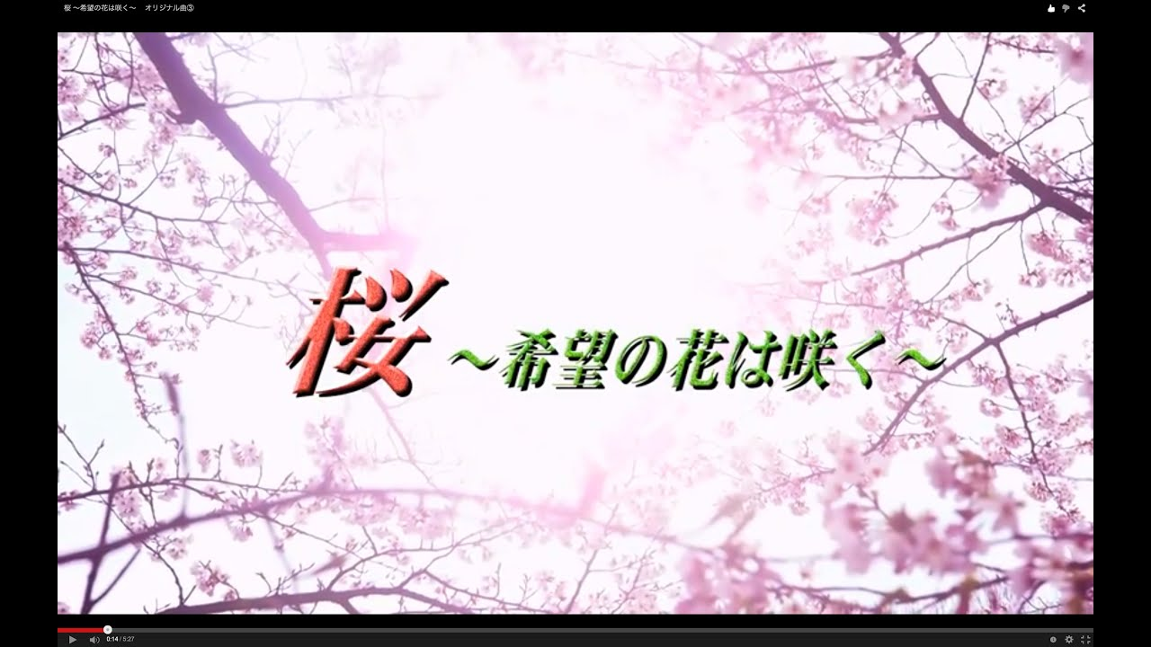 桜 ~希望の花は咲く~ - YouTube
