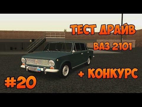 |Premier Game| Тест Драйв ВАЗ 2101+конкурс! #20