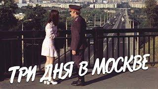 Три дня в Москве (комедия, реж. Алексей Коренев, 1974 г.)