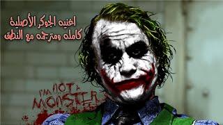 اغنية الجوكر الأصلية كامله بالغة النطق مترجم بالعربي(1080_HD)