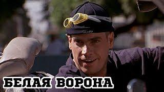 Белая ворона (1999) «The Breaks» - Трейлер (Trailer)
