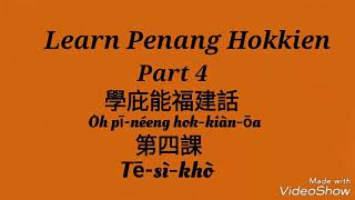 Learn Penang Hokkien(Chinese Language) Part 4 with Poj and Hokkien Character用唐儂字佮教會羅馬字學庇能福建話 第四課
