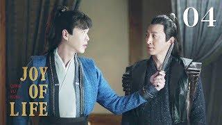 [ENG SUB]Joy of life 04 full (Zhang Ruoyun, Li Qin, Xiao Zhan)