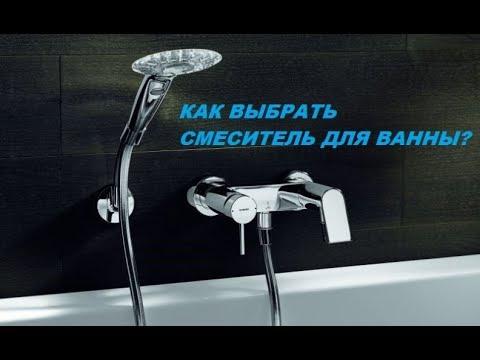 Как выбрать смеситель для ванны? Особенности, характеристики и разновидности