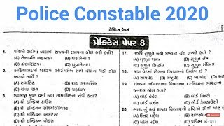 Police Constable 2018 modal paper 08 m.imp question