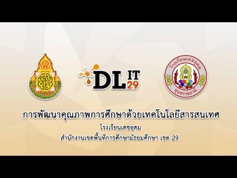 สรุปโครงการ DLIT ประจำปี 2558 - โรงเรียนเดชอุดม สพม.29