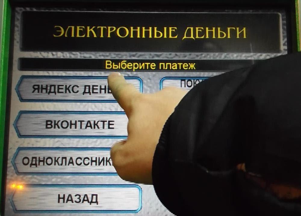 Как пополнить кошелек Яндекс.Деньги через банкомат