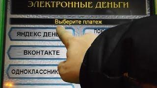 Как пополнить кошелёк Яндекс Деньги через автоматы Сбербанка(Видео-инструкция