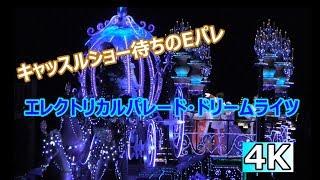 【TDL】【4K・高画質・高音質】エレクトリカルパレード・ドリームライツ~キャッスルショー待ちのEパレ~ thumbnail