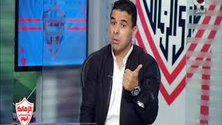 الزمالك اليوم | خالد الغندور:
