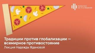 «Традиции против глобализации — всемирное противостояние». Лекция Надежды Ждановой