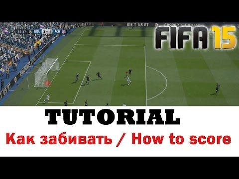 FIFA 15 TUTORIAL / Как забивать / How to score