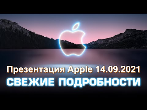 Презентация Apple 14.09.2021 - самые свежие подробности
