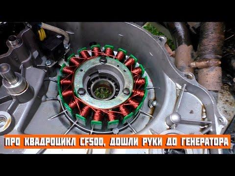 Про квадроцикл CFMoto 500, дошли руки до генератора.
