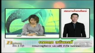 รณกฤต สารินวงศ์ 22-6-60 On Business Line & Life