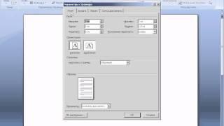 видео Абзац, Установка общих параметров страницы
