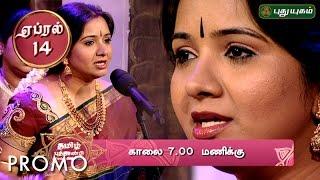 Tamizh Pamalai | Tamil New Year Special | PROMO | Puthuyugam TV
