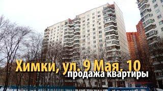 квартира химки | купить квартиру 9 мая | квартира метро планерная | 42500 | 9 Maya | Квартиры  Химки(, 2017-01-17T11:22:01.000Z)